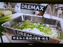 野菜スライサードリマックスのブログ