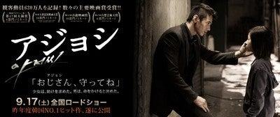 BASKETCASE blog-アジョシ