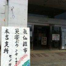 気仙沼・本吉 ボラン…