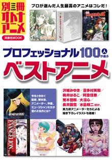$オトナアニメ編集部のブログ-プロ選