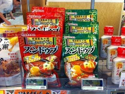 韓国料理サランヘヨ♪ I Love Korean Food-丸大食品 スンドゥブ