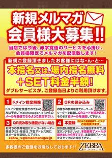 新横浜のキャバクラで働くシマウマくんのブログ-新規メルマガ会員大募集