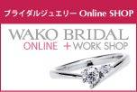 ジュエリー・コンシェルジュ☆キセキの手帳-link