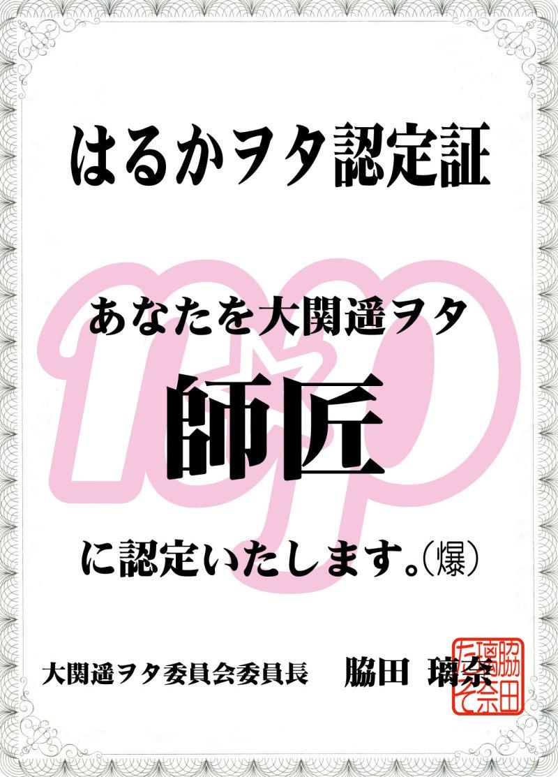 大関遥オフィシャルブログ powered by Ameba