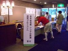$ゴルフコンペ運営から景品調達のナビゲーター【ゴルフコンペ訪問日記】-kimata01