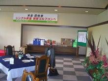 $ゴルフコンペ運営から景品調達のナビゲーター【ゴルフコンペ訪問日記】-kimata07