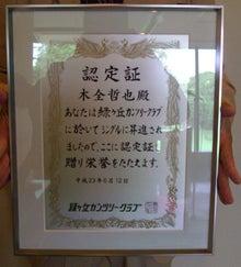$ゴルフコンペ運営から景品調達のナビゲーター【ゴルフコンペ訪問日記】-kimata11