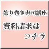 $★飾り巻き寿司オフィシャルブログ!飾り巻寿司インストラクター資格の寿司インストラクター協会★