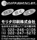 DONCLENCH ROCK FESTIVAL 2011-moritainsatsu