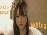 ♪メロンパン玲奈の情報AKBlog~画像大量発生~♪