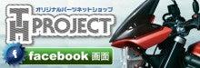 トライアンフ広島のブログ