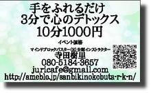 艶ちゃんの憩いの部屋-マインドブロックバスターズ 寺田樹里