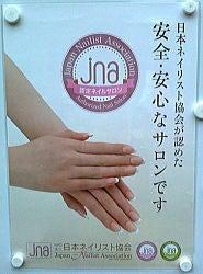 $福井 ネイルサロン ネイル工房みゅうスタッフブログ-JNA認定ネイルサロンポスター
