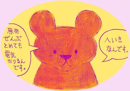 misapple*diary-だいじょうぶ