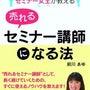 前川あゆさん出版【売…