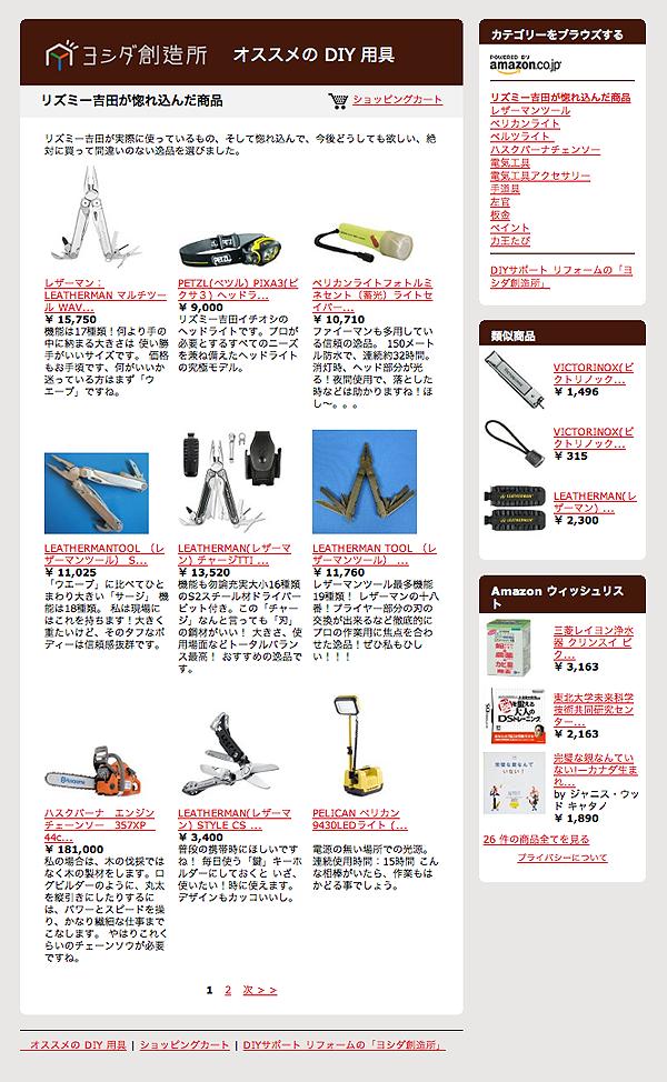 DIY工具、大工道具-リズミー吉田の「道具」の世界
