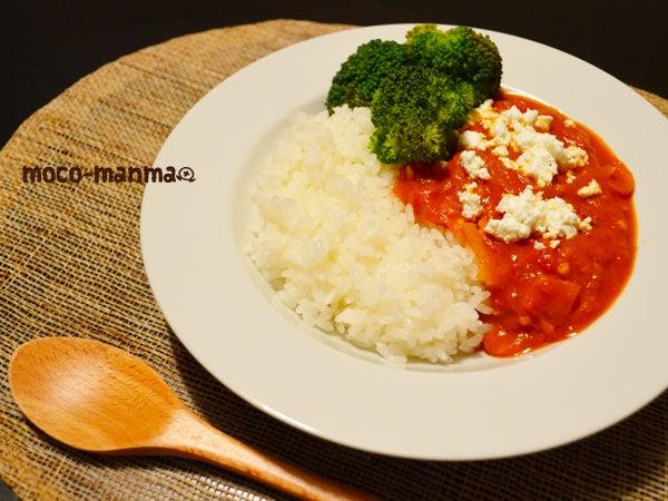 $モコマンマ -簡単お料理レシピとペットと手作り日記--低カロリー♪チキンとチーズのトマトカレー♪