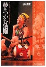 Amazon.co.jp / 夢をつかむ法則