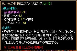 RELI姫のおてんば日記-エクスペリンス