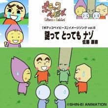 $佐藤瀬奈オフィシャルブログ「せなのさんぽみち」Powered by Ameba-poteccovol61.jpg