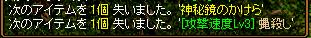 RELI姫のおてんば日記-蠅