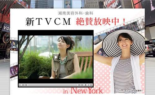 リア・ディゾン出演のCM「湘南美容外科クリニック」のCM動画掲載ページ