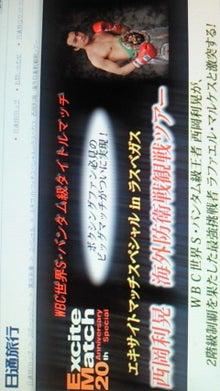 西岡利晃オフィシャルブログ「WBC super bantam weight Champion」Powered by Ameba-201108300843000.jpg