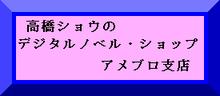 小説家・高橋ショウの小説の間-アメブロ支店2