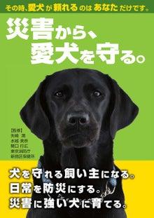 """$""""りん""""…番犬と呼ばないで"""