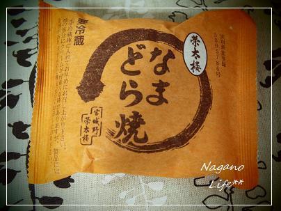 Nagano Life**-なまどら焼き