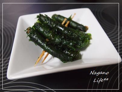 Nagano Life**-しそ巻き