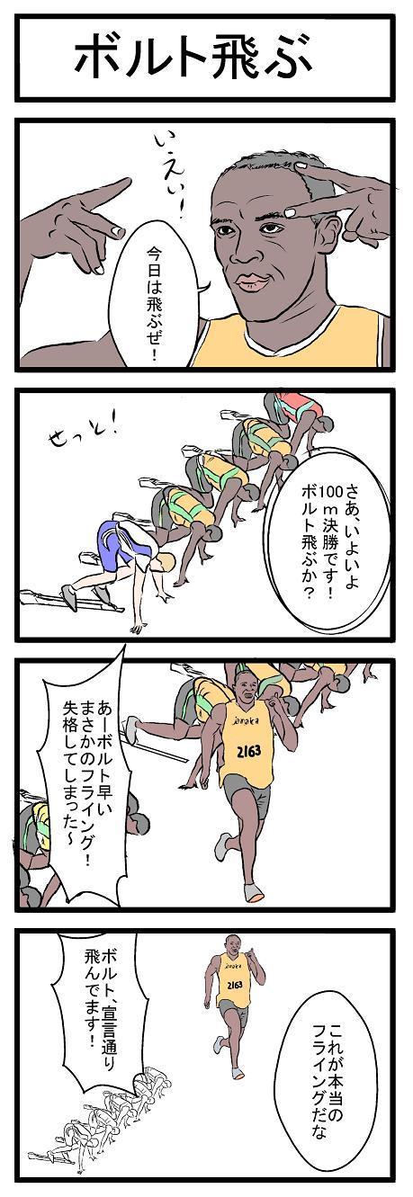 フィトンチッドの森・4コマ編
