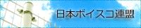$腐女子声優績利の日々 悪ノシリーズ舞台化企画 (参加中)