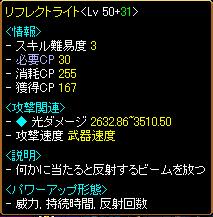 RELI姫のおてんば日記-リフレクト