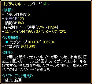 RELI姫のおてんば日記-オプティ