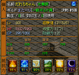 RELI姫のおてんば日記-300ステ