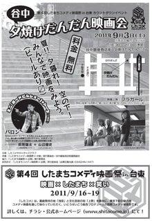 したコメサポーターズクラブ 活動日記