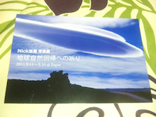 $?meamelia?日記-110831_193201_ed.jpg
