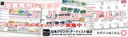 $ブリンク・アート・スクールBlog
