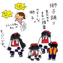 山田スイッチの『言い得て妙』 仕事と育児の荒波に、お母さんはもうどうやって原稿を書いてるのかわからなくなってきました。。。-獅子踊り
