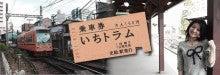 史絵.オフィシャルブログ「史絵.の鉄道旅」Powered by Ameba-一個人連載☆