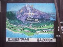 富士山ペレットのブログ-2011.9.1-6