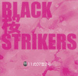 BLACK桜STRIKERSオフィシャルブログ-サイドバージャケ2