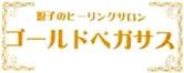 $★★逗子のゴールドペガサス★★ シータヒーリング&ヒプノセラピスト 麻椰のワクラクライフ