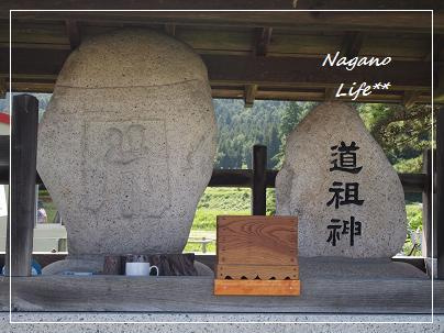 Nagano Life**-道祖神