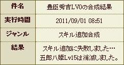龍之介の戦国IXAブログ-11