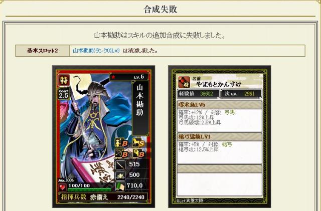 龍之介の戦国IXAブログ-6
