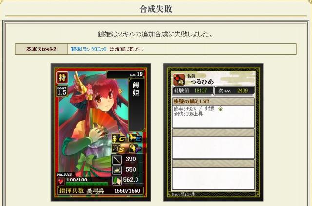 龍之介の戦国IXAブログ-4