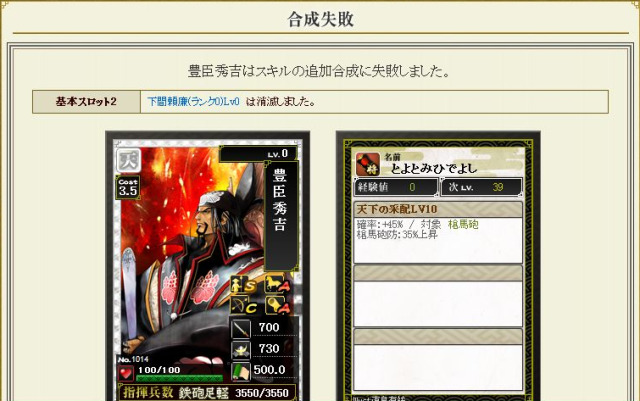 龍之介の戦国IXAブログ-15