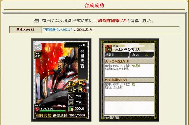 龍之介の戦国IXAブログ-16